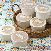 【ふるさと納税】西都市カフェ「もりのふう」アイスクリーム(きな粉黒蜜・チョコ)セット