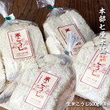 【ふるさと納税】『本部七厘本舗』生米こうじ 2kg