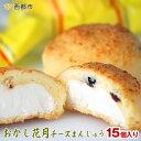 【ふるさと納税】チーズ好きにはたまらない!!『おかし花月』絶...