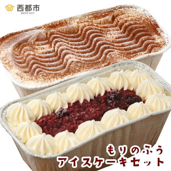 ふるさと納税 西都市カフェ「もりのふう」アイスケーキ(ミルク・チョコ)セット