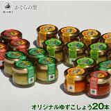 【ふるさと納税】(A)「銀の柚子」オリジナルゆずこしょう20g×20本