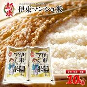 【ふるさと納税】伊東マンショ米令和2年産新米コシヒカリ10kg