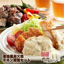 【ふるさと納税】「妻地鶏」炭火焼・チキン南蛮セット45