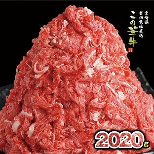 【ふるさと納税】「この華牛」 牛肉切り落とし「2020g」たっぷり有田牧畜産業 牧場直送の画像