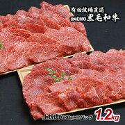 【ふるさと納税】宮崎EMO黒毛和牛上焼肉(1.2kg)