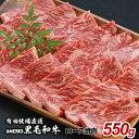 【ふるさと納税】宮崎EMO黒毛和牛 ロース焼肉(550g)