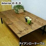 【ふるさと納税】アイアン脚ローテーブル「制作:InteriorG-S-S」【天然無垢材】