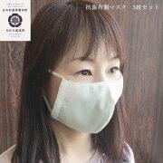 【ふるさと納税】「布製抗菌マスク」3枚セット『日本一の剣道防具屋さんが作るマスク』