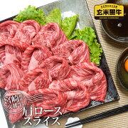 【ふるさと納税】宮崎県産『玄米黒牛』肩ローススライス600g(300g×2)