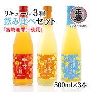 【ふるさと納税】『リキュール3種』飲み比べセット(柚子・梅・日向夏)「正春酒造」500ml×3