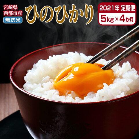【ふるさと納税】【定期便】無洗米5kg×4回 宮崎県産無洗米ヒノヒカリ