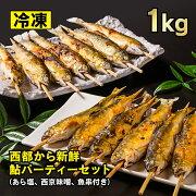 【ふるさと納税】「鮎」パーティーセット【冷凍】1kg(10〜15尾)