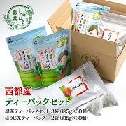 【ふるさと納税】西都産緑茶・ほうじ茶ティーパックセット<1-198>