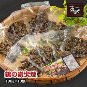 【ふるさと納税】「冷凍」鶏の炭火焼(100g×10袋)ご家庭用<1-200>