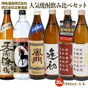 【ふるさと納税】神楽酒造と正春酒造人気焼酎飲み比べ6本セット...