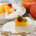 【ふるさと納税】『morino-fu』マンゴーアイスケーキ(...