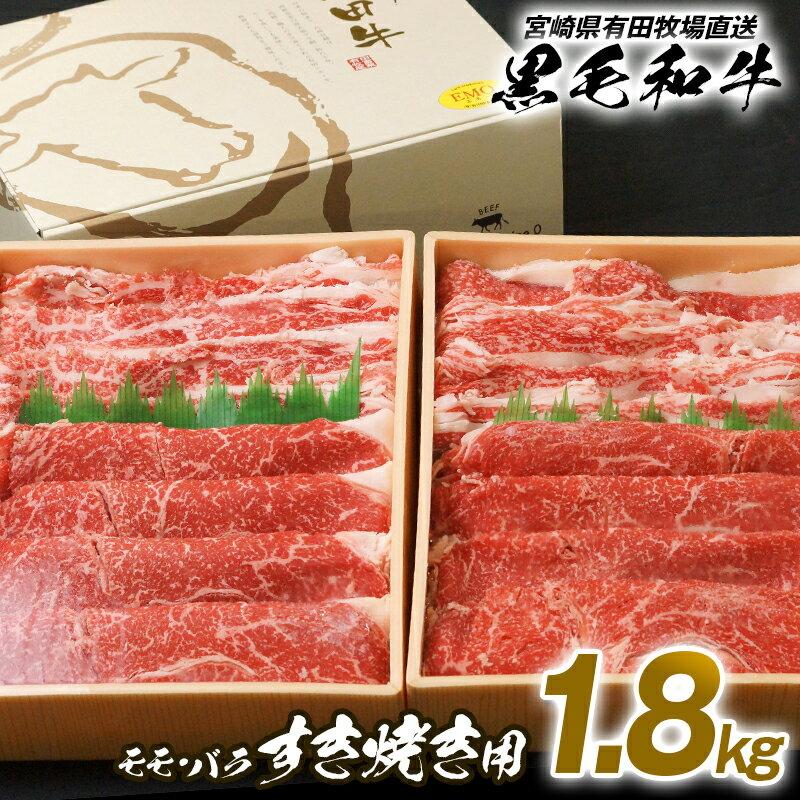 宮崎県有田牧場黒毛和牛<1.8kg>すき焼き用モモ・バラスライス