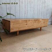 【ふるさと納税】InteriorG-S-S【天然無垢材】テレビボード・ローボード