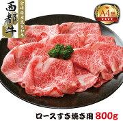 【ふるさと納税】西都牛ロースすき焼き用800g
