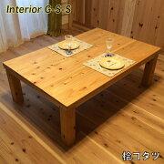 【ふるさと納税】InteriorG-S-S【天然無垢材】コタツ