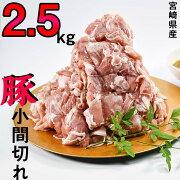 【ふるさと納税】宮崎県産豚小間切れ2.5kg(500g×5)<1-211>
