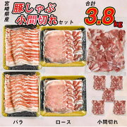 【ふるさと納税】宮崎県産豚しゃぶ・こま切れ【3.8kg】(ロース・バラ・こま切れ)<1.5-164>