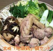 【ふるさと納税】みやざき地頭鶏鍋セット