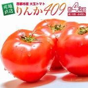 【ふるさと納税】西都市産米良さんの大玉トマト「りんか409」約4kg(約16玉〜24玉入)