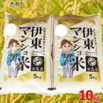 【ふるさと納税】令和元年産 コシヒカリ10kg「伊東マンショ米」