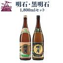 【ふるさと納税】明月黒明月1800ml×1本計2本セット焼酎お酒芋焼酎25...