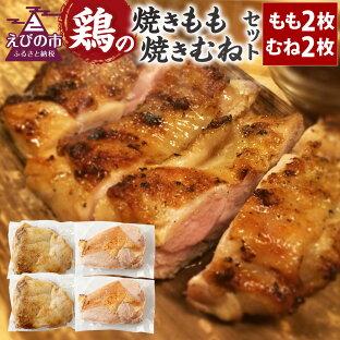 【ふるさと納税】焼きもも・焼きむね セット(もも2枚・むね2枚) 鶏肉 1枚あたり300g〜400g 両面焼き 鶏もも 鶏むね お肉 冷凍 国産 九州 送料無料の画像