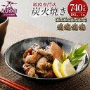 【ふるさと納税】えびチャン本店 鶏肉炭火焼き 合計740g