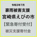 【ふるさと納税】【令和3年7月 豪雨被害支援寄付受付】宮崎県