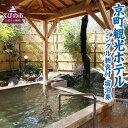 【ふるさと納税】京町観光ホテル シングル 朝食付 宿泊券 1...