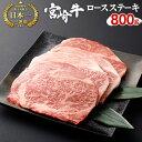 【ふるさと納税】宮崎牛 ロースステーキ 4枚セット 約200...