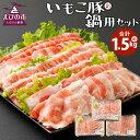 【ふるさと納税】いもこ豚(彩) 鍋用セット 合計1.5kg ...