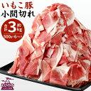 【ふるさと納税】いもこ豚 小間切れ 3kg(500g×6パック) 豚肉 お肉 小分け こま切れ 細切れ 切り落とし 切落し 冷凍 国産 宮崎県産 九州 送料無料