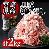【ふるさと納税】宮崎県産黒豚切り落とし(計2kg・500g×4袋、2種のマキシマム付)きめ細かい肉質が特徴で、脂身も旨味として楽しんでいただる黒豚肉!【A-0123】【中村食肉】