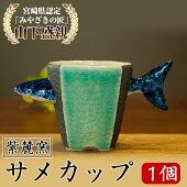 【ふるさと納税】サメカップ【紫麓窯】