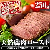 【ふるさと納税】みやざきジビエ天然しか肉ロースト【株式会社ウェルネス】