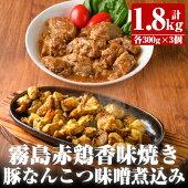 【ふるさと納税】霧島赤鶏香味焼き・豚なんこつ味噌煮込みセット【株式会社ウェルネス】