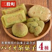 【ふるさと納税】バイオ茶菓子セット【十字屋】