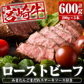 【ふるさと納税】宮崎牛ローストビーフ3本セット【株式会社ウェルネス】