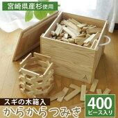 からからつみき108(400ピース入・スギの木箱入り)