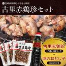 【ふるさと納税】古里赤鶏珍セット宮崎県産鶏肉炭火焼き炭火焼味のおとし子万能タレセット