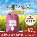 【ふるさと納税】宮崎県産 30年度産 新米 ヒノヒカリ 5....