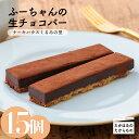 【ふるさと納税】宮崎県産特選 チョコレート ふーちゃんの『生...