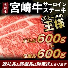 【ふるさと納税】家族でステーキ!宮崎牛サーロインステーキ3枚セット