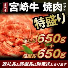【ふるさと納税】家族大満足!「宮崎牛焼肉セット約650g」