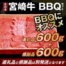 【ふるさと納税】肉厚!宮崎牛BBQセット約600g